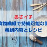 あさイチ「発酵性食物繊維で持続可能な腸活を!」番組内容とレシピ ,画像