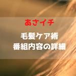 あさイチ「毛髪ケア術」,画像